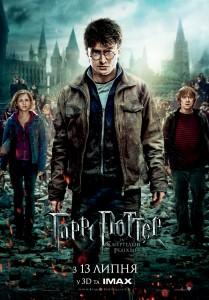 Гаррі Поттер та Смертельні Реліквії