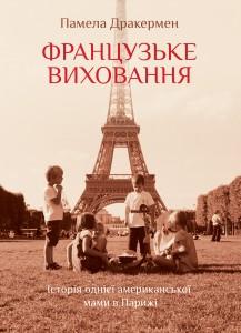 Французьке виховання