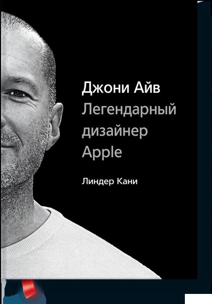 Джоні Айв. Легендарний дизайнер Apple