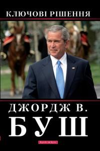Джордж В. Буш Ключові рішення