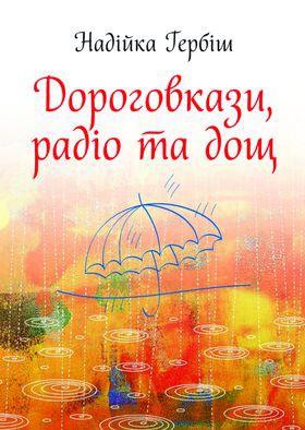 Дороговкази, радіо та дощ
