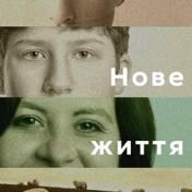 АТО. Нове життя. Маргарита Сурженко