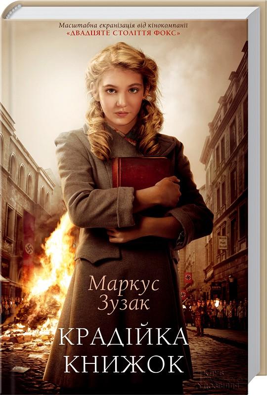 Крадійка книжок. Маркус Зузак