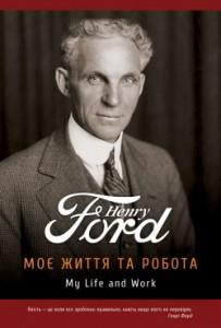 """""""Моє життя та робота"""" Генрі Форд"""
