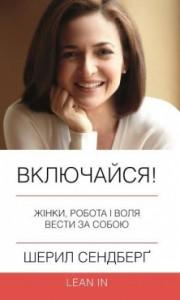 Шерил Сендберґ «Включайся! Жінки, робота і воля вести за собою»