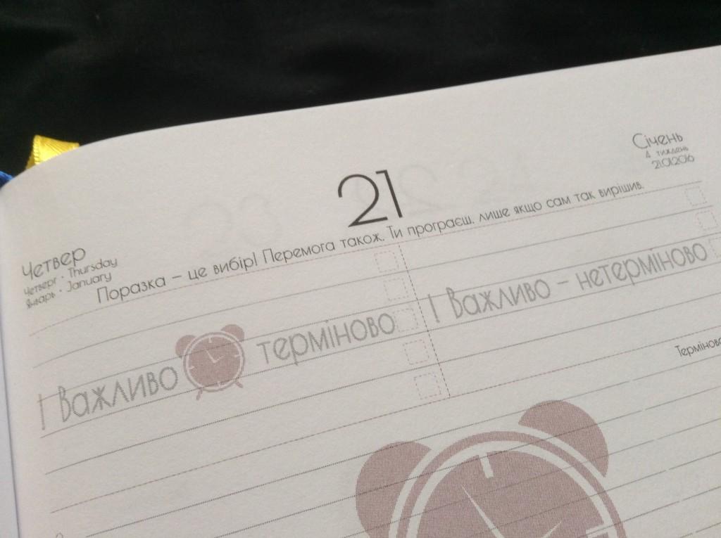 щоденник 2016
