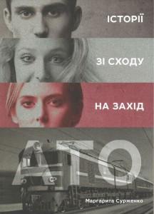 АТО. Історія зі сходу на захід. Маргарита Сурженко