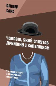 Чоловік, який сплутав дружину з капелюхом